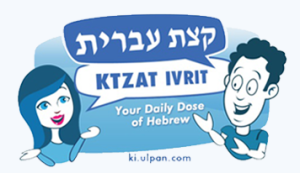 Subscribe at http://ktzat-ivrit.ulpan.com/ (offered by Ulpan La-Inyan at AACI locations around the country