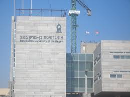 photo courtesy of http://upload.wikimedia.org/wikipedia/commons/e/ee/Ben-Gurion_University.JPG