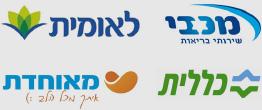 Israeli Health Insurance Associations Logos